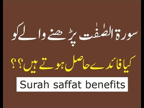 surah saffat ki fazilat | Surah al saffat benefits In Urdu