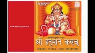 Hanuman Kavach, Shri Panch Mukhi Hanuman Kavach