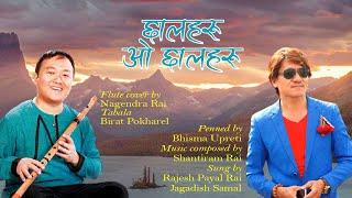 CHHALHARU OH CHHALHARU छालहरु अाे छालहरु    Flute Cover by NAGENDRA RAI नगेन्द्र राई