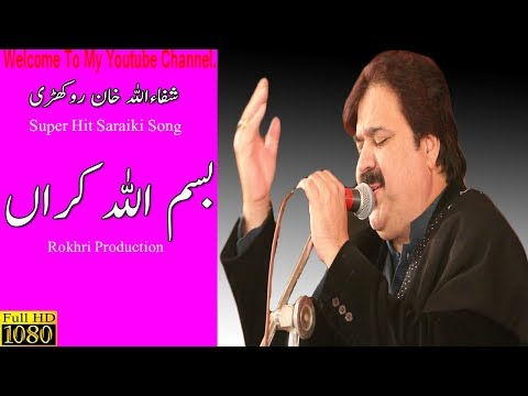 Bismillah karan Shafaullah khan Rokhri