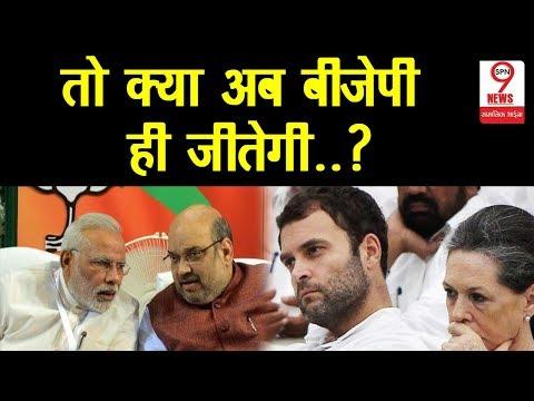 Gujarat Assembly Election: BJP ने बदली रणनीति, कांग्रेस का हारना हुआ तय..?| Congress to lose Gujarat