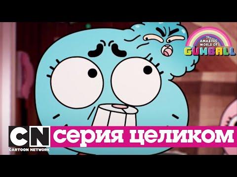 Гамбола | ИГРА (серия целиком) | Cartoon Network
