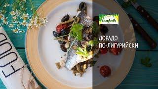 Дорадо по-лигурийский - Горячие блюда от Bonduelle