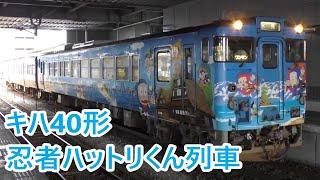 高岡駅で「忍者ハットリくん」のラッピングを施したキハ40形を撮影しま...