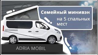 Adria Active Base 2021: семейный автомобиль-минивен на каждый день!