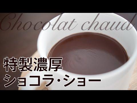 PIERRE HERMÉ Chocolat chaud   特製濃厚ショコラ・ショー