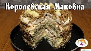 Торт КОРОЛЕВСКАЯ МАКОВКА  - ну очень вкусный!