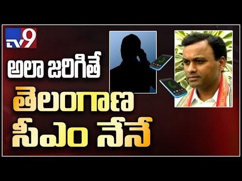Komatireddy Rajagopal Phone Conversation Goes Viral On Social Media  - TV9