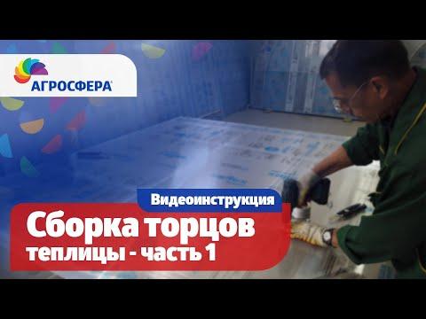 Как собрать торцы теплицы Агросфера - Видеоинструкция (Часть 1)