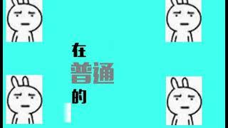 【三無】  普通DISCO  【Official Video】 thumbnail