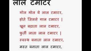 लाल टमाटर (Hindi Poem - Lal Tamatar)