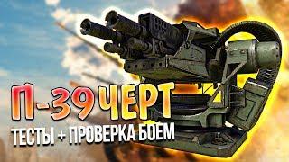 ЛЕГЕНДАРНЫЙ СКОРОСТРЕЛ • Crossout • П-39 ЧЕРТ • 0.10.15