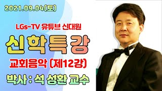 ■ LGs -TV  :  석성환 박사 / 교회음악(제12강) / 찬송가 41장, 42장, 285장, 635장…