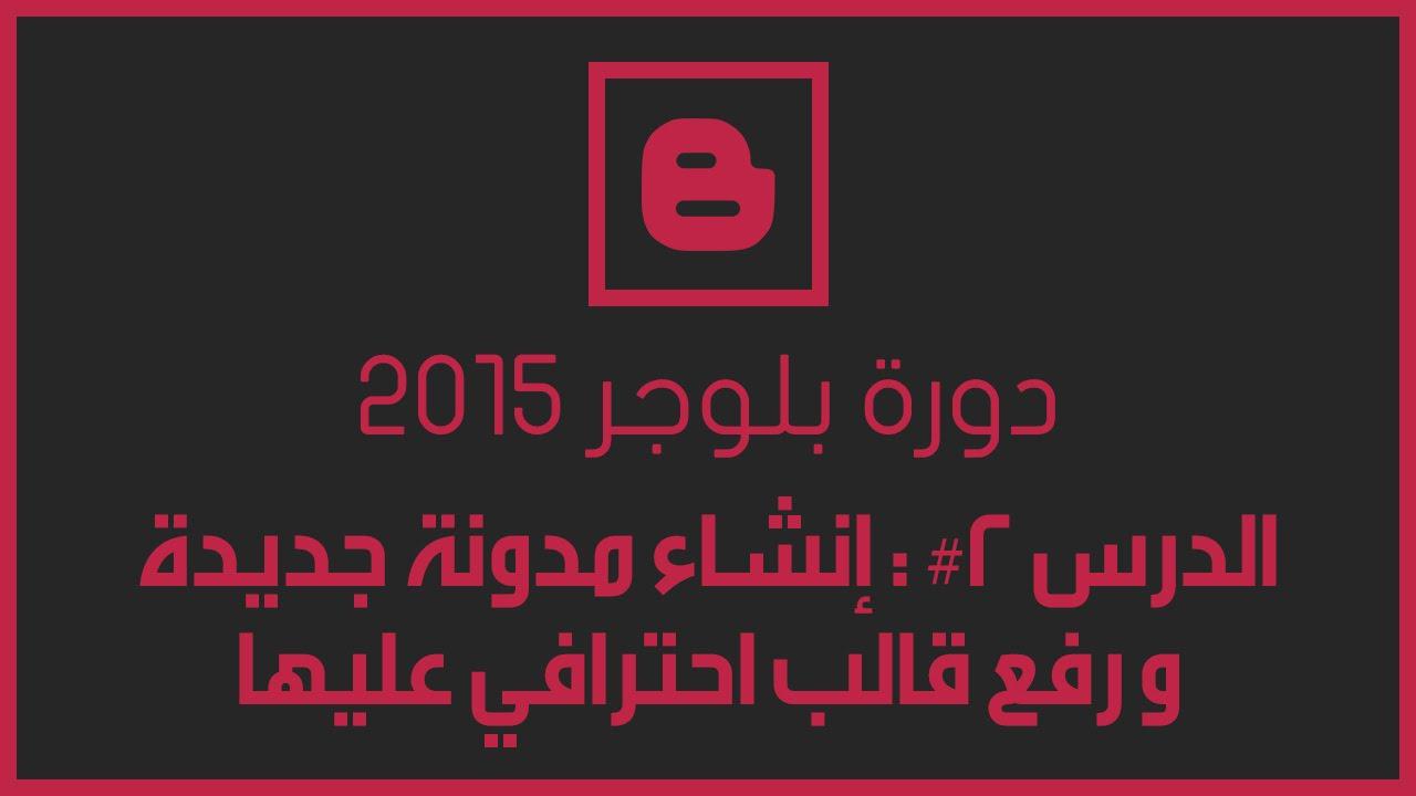 دورة بلوجر 2015 | الدرس 2 - كيفية إنشاء مدونة جديدة و رفع قالب احترافي عليها