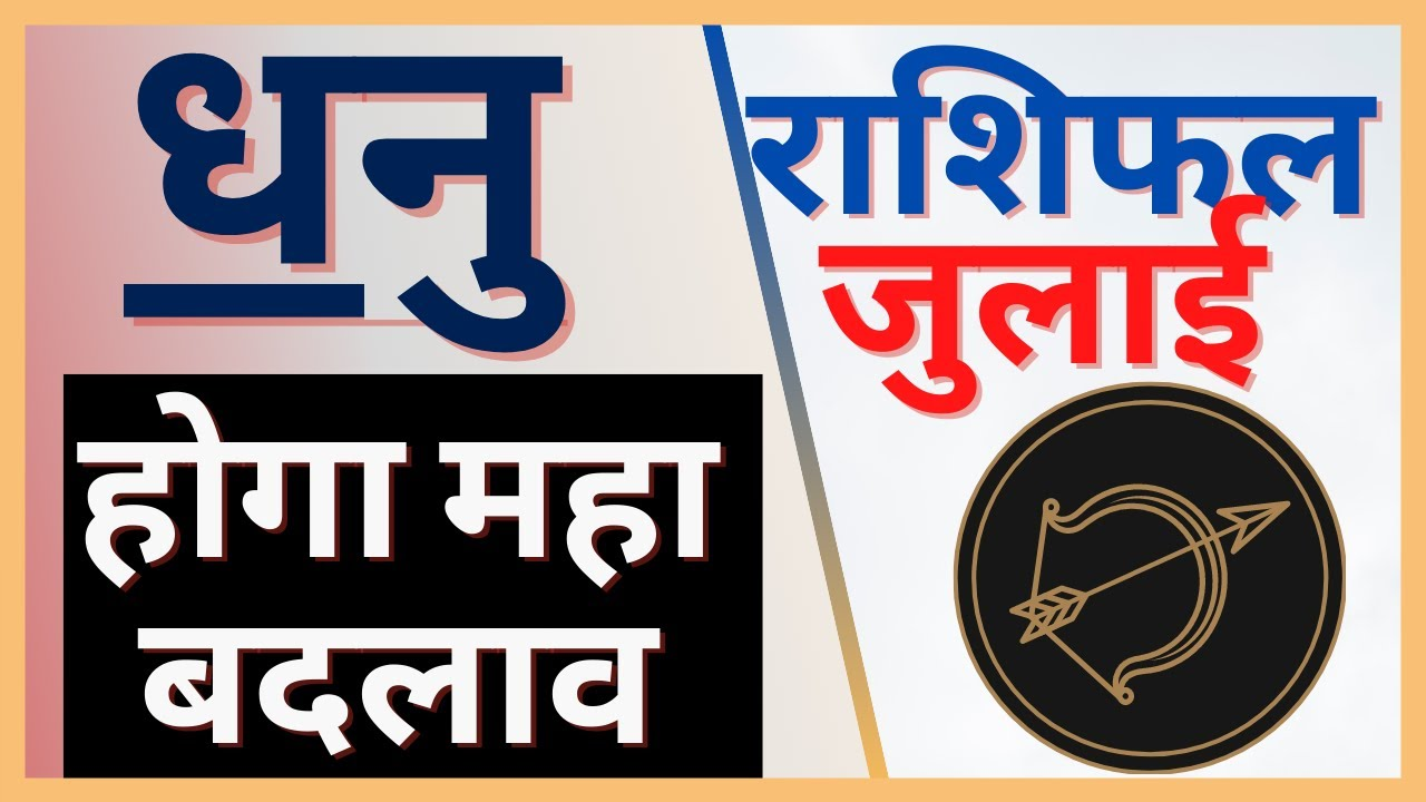 Dhanu Rashi Rashifal July 2021 | धनु राशि राशिफल जुलाई 2021| Sagittarius horoscope July 2021