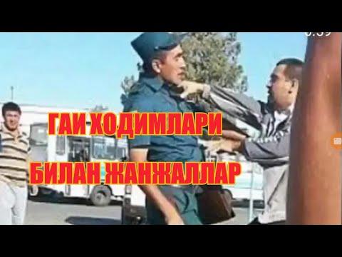 ГАИ ХОДИМЛАРИ БИЛАН КАТТА ЖАНЖАЛЛАР!
