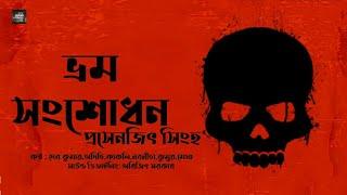 Suspense   Bhuter Golpo   ভ্রম সংশোধন   Thriller   প্রসেনজিৎ সিংহ