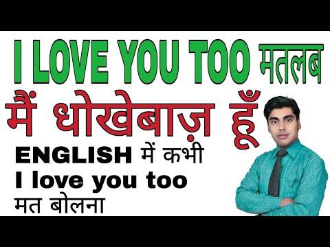 I love you too ka matlab hindi me kya hota hai