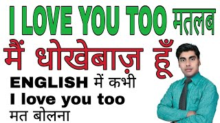 अ ग र ज म कभ I LOVE YOU TOO मत कहन Its Wrong To Say I LOVE YOU TOO In English