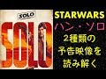 【スターウォーズ】映画「ハン・ソロ」2種類の公開映像を読み解く