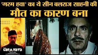 Balraj Sahni की death के बाद Garm Hava के director M S Sathyu को ये सीन फिल्म में रखने का अफसोस हुआ