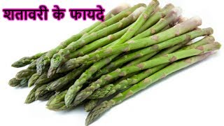 शतावरी के 12 फायदे Benefits of Shatavari thumbnail