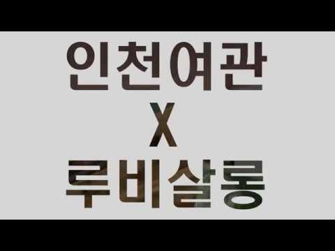[인천여관X루비살롱 Incheon Motel X Ruby Salon]