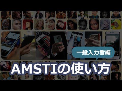 AMSTIの使い方 一般入力者編