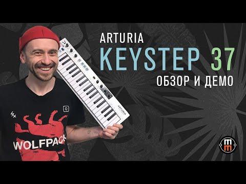 Arturia Keystep 37 (подробный обзор и демо)