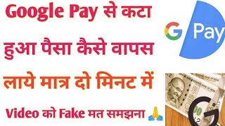 How To Refund Google Pay Money 2020 | How To Refund Money On Google Pay | Google Pay Ka Paisa Vapas