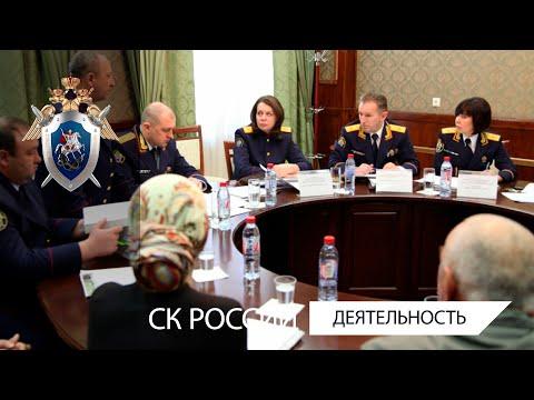 В Следственном комитете РФ состоялся прием граждан