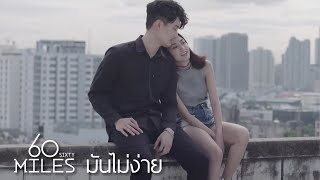 60 Miles - มันไม่ง่าย [Official Music Video]