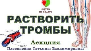 ТРОМБОНЕТ / АКТИВАЦИЯ КРОВОТОКА / УЛУЧШЕНИЕ КРОВОТОКА
