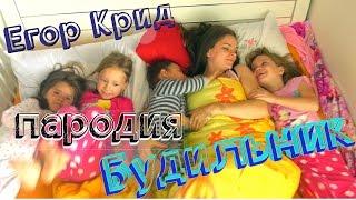 """Клип пародия Егор Крид """"Будильник"""""""