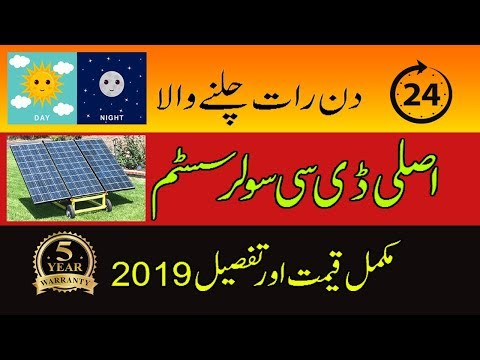24 Hours Solar System for Home Price 2019 by Waqas Gujrat || 450 watts Solar System in Pakistan 2019