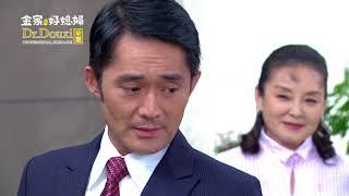 金家好媳婦 第157集 100% Wife EP157【全】