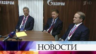 Газпром готов снизить цену на топливо для Украины на четверть.