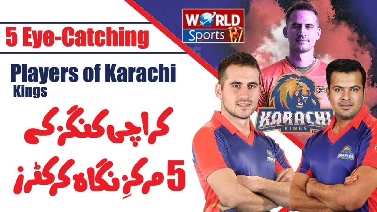 5 Eye-Catching players of Karachi Kings | PSL 2020 | Karachi Kings Squad 2020