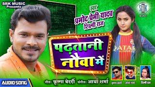 PRAMOD PREMI | Padhatani Nauva Mein - पढ़तानी नौवा में | Shilpi Raj -Superhit Bhojpuri Song 2020