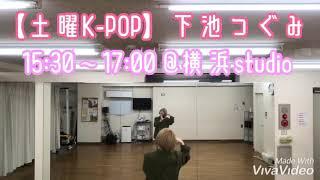 【横浜 土曜日K-POP TWICE/LIKEY】