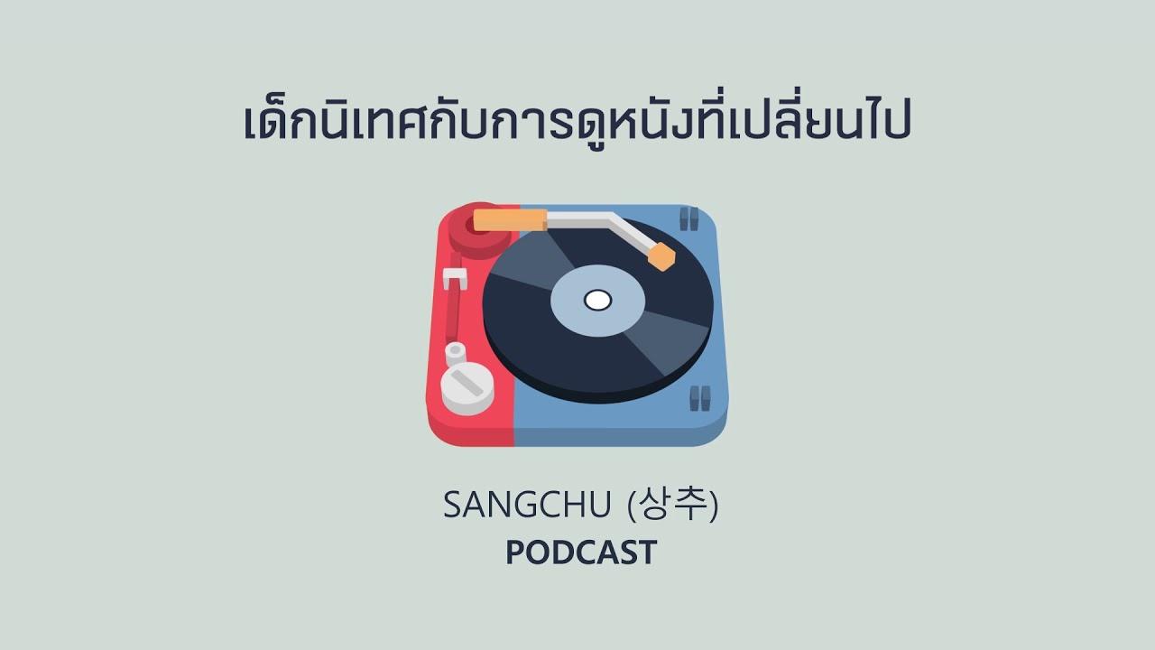 #SangchuPodcast Ep.1 เด็กนิเทศกับการดูหนังที่เปลี่ยนไป