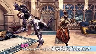 【MHWI】ダウンロードコンテンツ「胸高鳴るダンスセット」紹介映像