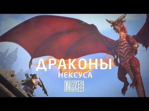 видео: Ролик «Драконы Нексуса» — blizzcon 2017