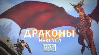 Ролик «Драконы Нексуса» — BlizzCon 2017