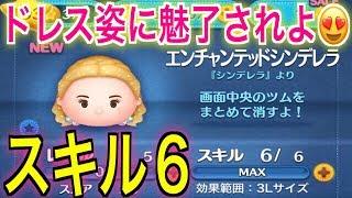 【美しい♡】エンチャンテッドシンデレラ(スキル6)初見【ディズニーツムツム】冬夜