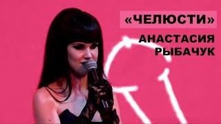 """Анастасия Рыбачук - """"Челюсти"""" (полная версия)   """"Для тех, кто с большими"""" 2014"""