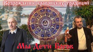 Доказательства Божественного происхождения русов-славян.(Владимир Шемшук и Николай Левашов)