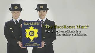 """Excellence Mark"" Promotion Video「"
