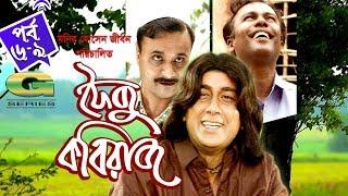 Bangla Drama Serial | Foiju Kobiraz | Epi 6 - 9 | Zahid Hasan |  Fazlur Rahman | Dr Ejajul Islam