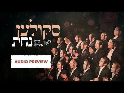 Skulen Mit Yiddish Nachas Album Preview -A Moshy Kraus Production | משה קרויס - סקולען מיט אידיש נחת